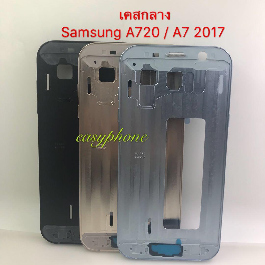 เคสกลาง Samsung Galaxy A720 / A7(2017) (2ซิม)