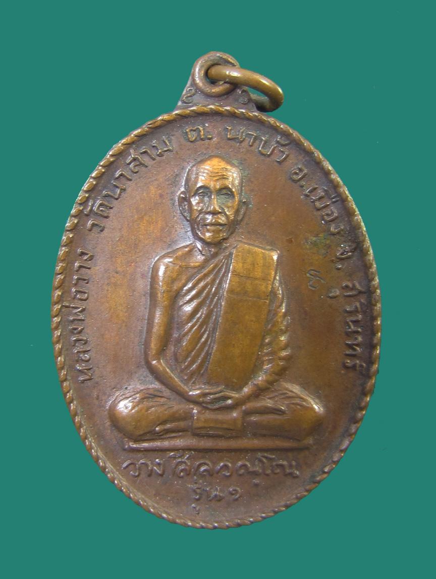 เหรียญรุ่นแรก หลวงพ่อวาง วัดนาสาม จ. จ.สุรินทร์ ปี 2518 ตอกโค๊ด