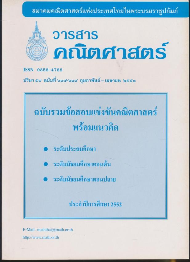 วารสารคณิตศาสตร์ สมาคมคณิตศาสตร์แห่งประเทศไทย ในพระบรมราชูปถัมภ์ ฉบับที่ 617-619 พ.ศ 2553