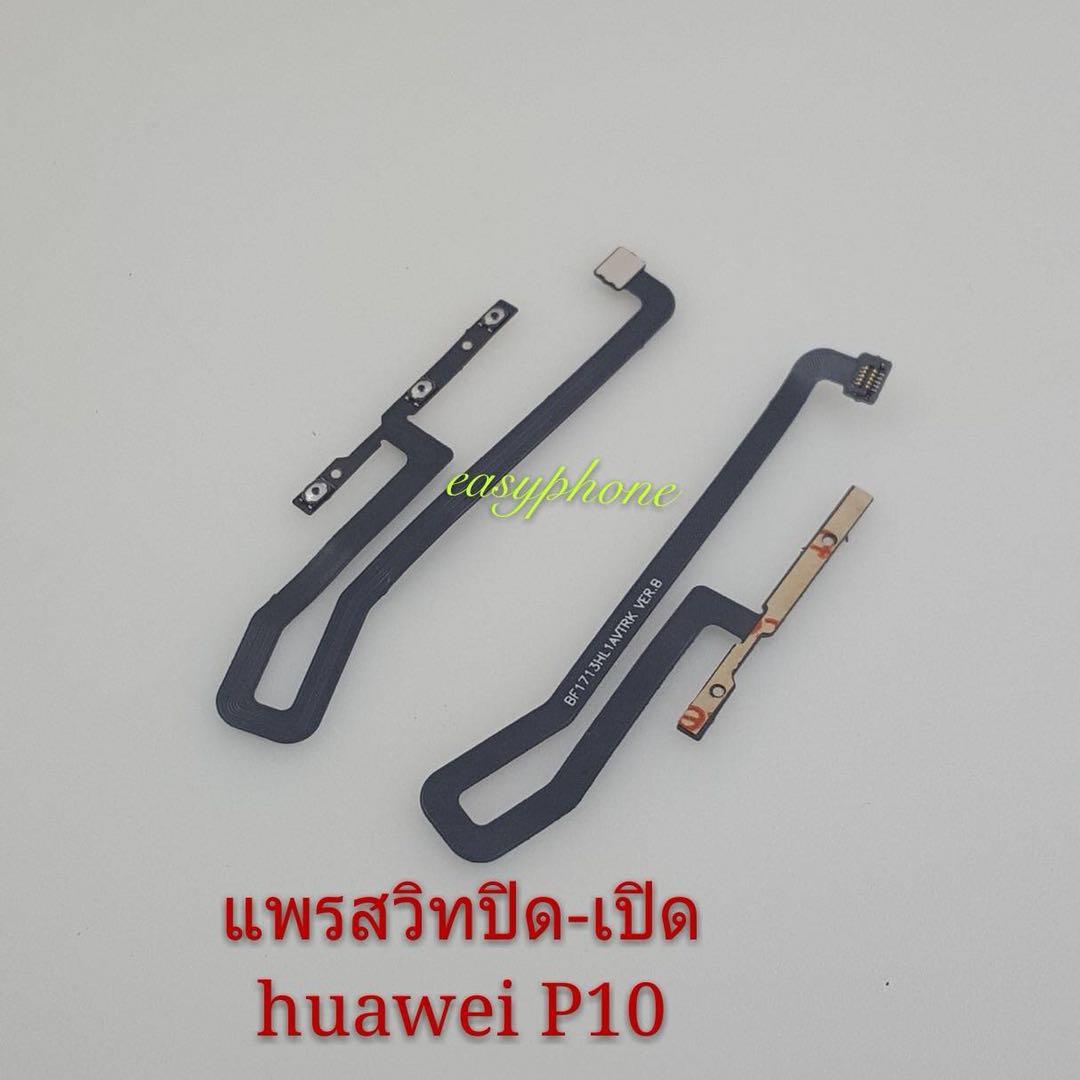 แพรสวิท ปิด-เปิด Huawei P10