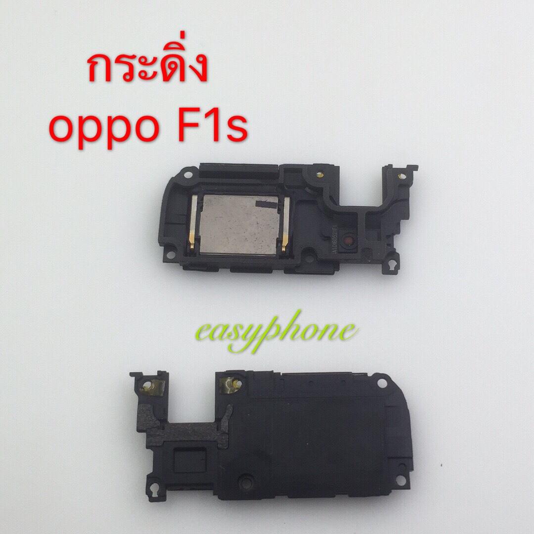 กระดิ่ง OPPO- F1S