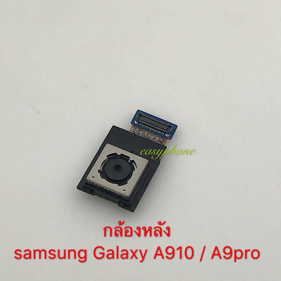 แพรกล้องหลัง Samsung Galaxy A910 / A9Pro