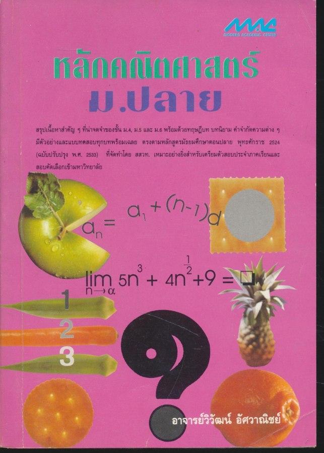 หลักคณิตศาสตร์ ม.ปลาย