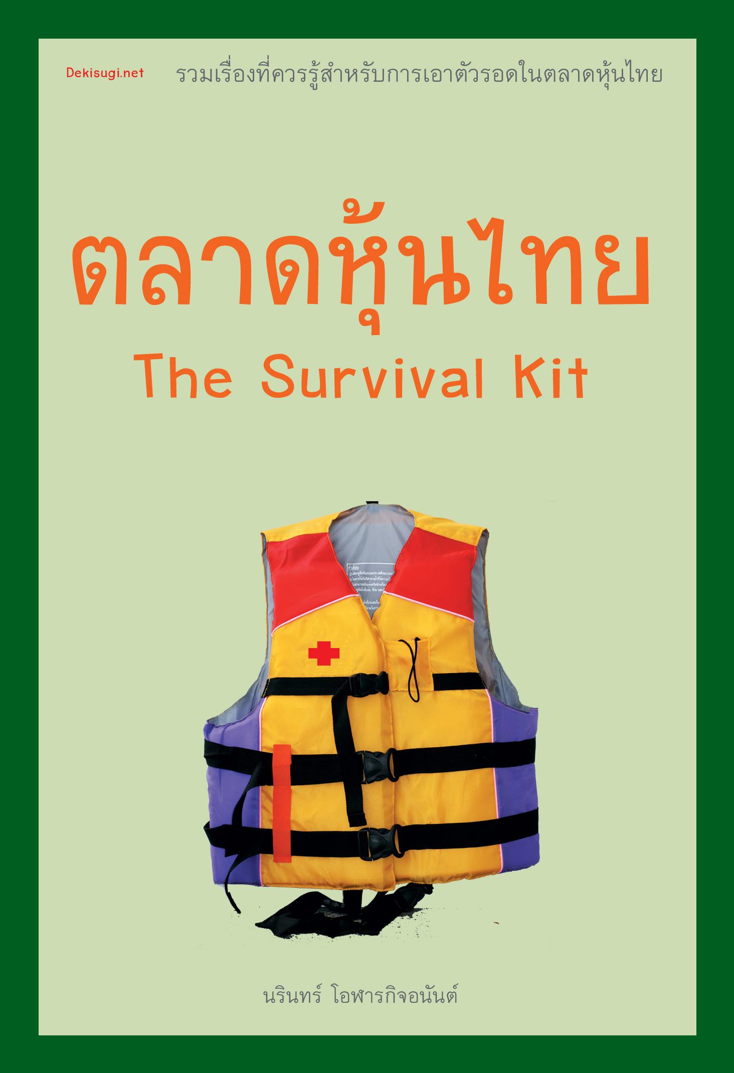 ตลาดหุ้นไทย the survival kit