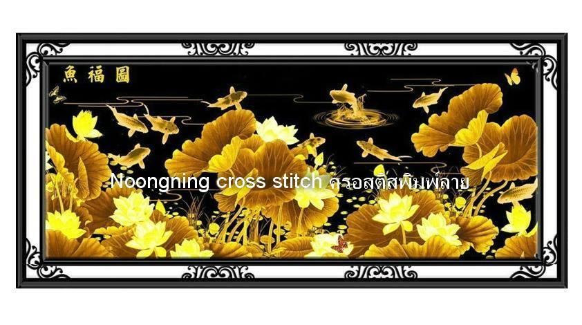 ดอกบัวทอง ปลาคราฟมงคง ครอสติสพิมพ์ลาย