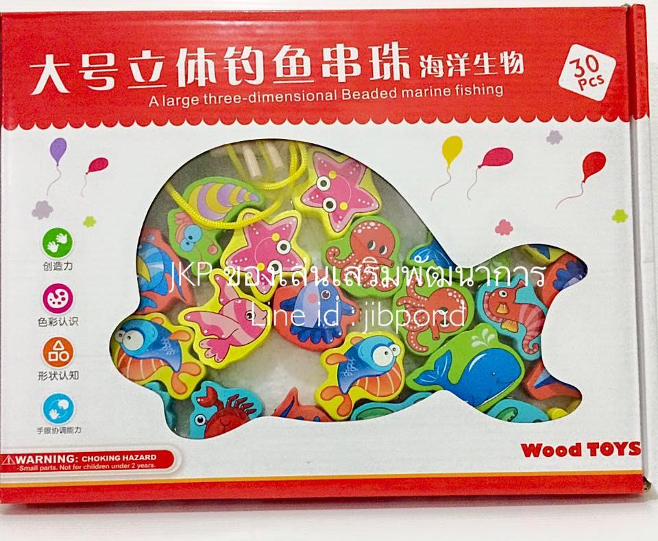 ของเล่นเสริมพัฒนาการ ของเล่นไม้ ของเล่น ร้อยเชือก ตกปลา สัตว์ทะเล ฝึกสมาธิ