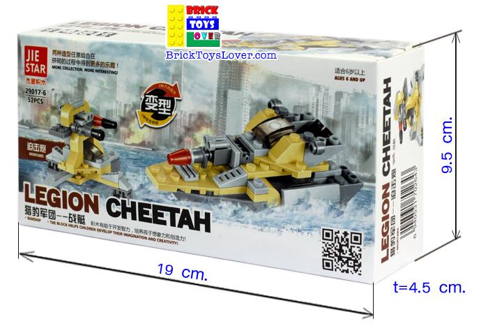 เลโก้จีน 29017-6 ทหาร Box Size เรือรบ Legion Cheetah ราคาถูก