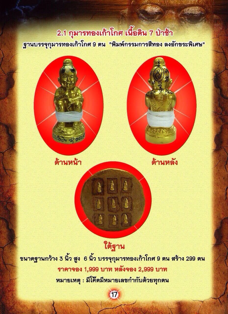 กุมารทองเก้าโกศ สูง 6 นิ้ว เนื้อดิน 7 ป่าช้า สีทอง ครูบาชัยชนะ