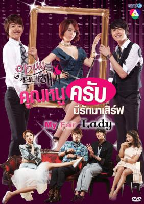Lady Castle คุณหนูครับ มีรักมาเสิร์ฟ 8 แผ่น DVD พากย์ไทย