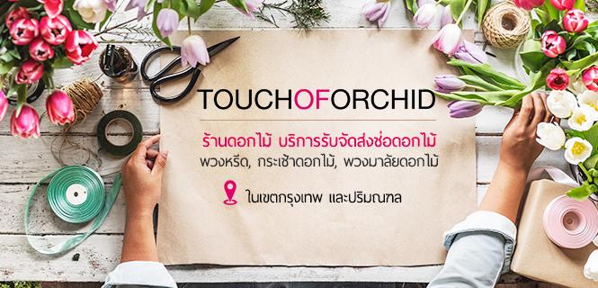 TOUCHOFORCHID ร้านดอกไม้ บริการรับจัดส่งช่อดอกไม้, พวงหรีด , กระเช้าดอกไม้, พวงมาลัยดอกไม้ ในเขตกรุงเทพ และปริมณฑล 028846256 0988816543 facebook: touchoforchid Line@touchoforchid