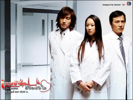 The Hospital เกมส์ชีวิต ลิขิตหัวใจ 14 แผ่น DVD พากย์ไทย