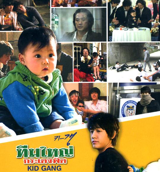 Kid Gang ทีมใหญ่กระเตงฟัด 11 แผ่น DVD พากย์ไทย