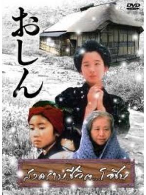 Oshin สงครามชีวิตโอชิน 24 แผ่น DVD พากย์ไทย