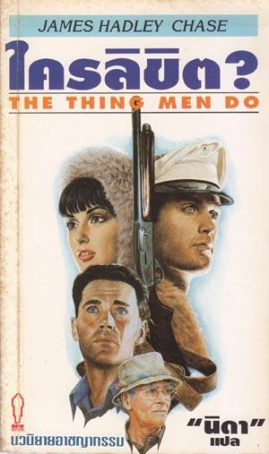 ใครลิขิต (The Thing Men Do)