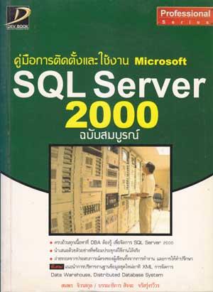 คู่มือการติดตั้งและใช้งาน Microsoft SQL Server 2000 ฉบับสมบูรณ์