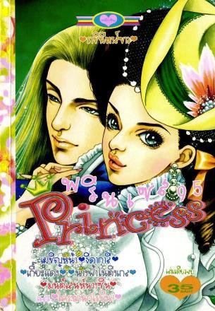 การ์ตูน Princess เล่ม 95