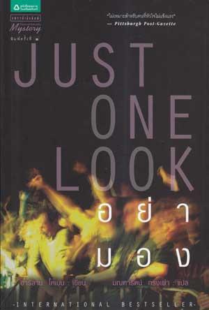 อย่ามอง Just One Look