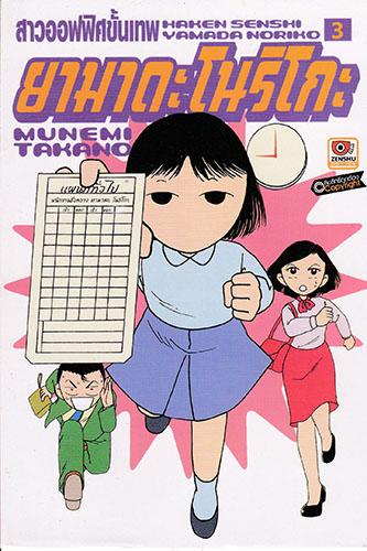 สาวออฟฟิศขั้นเทพ ยามาดะ โนริโกะ เล่ม 3