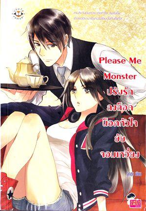 Please Me Monster ปรับรักลงล็อกน็อคหัวใจยัยจอมเหวี่ยง