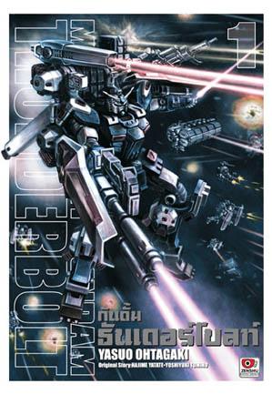Mobile Suit Gundam Thunderbolt กันดั้มธันเดอร์โบลท์ เล่ม 1