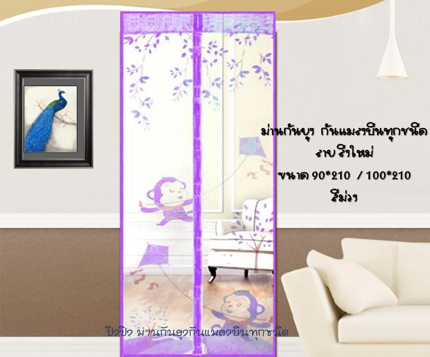 ม่านกันยุงการ์ตูนลายลิงใหม่ สีม่วง ขนาด100*210
