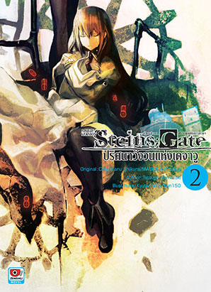 [NOVEL] Steins;Gate ปริศนาวังวนแห่งเดจาวู เล่ม 2 (จบ)