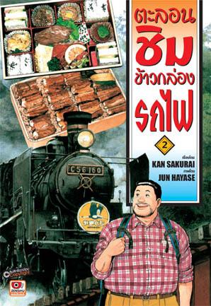 ตะลอนชิมข้าวกล่องรถไฟ เล่ม 2