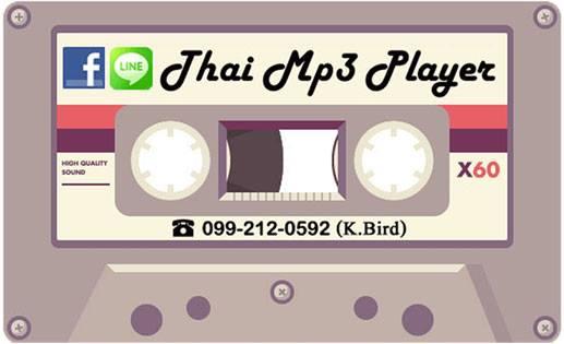 จําหน่าย mp3 player เครื่องแปลงเทปเป็นmp3 ราคาถูก by thaimp3player.com