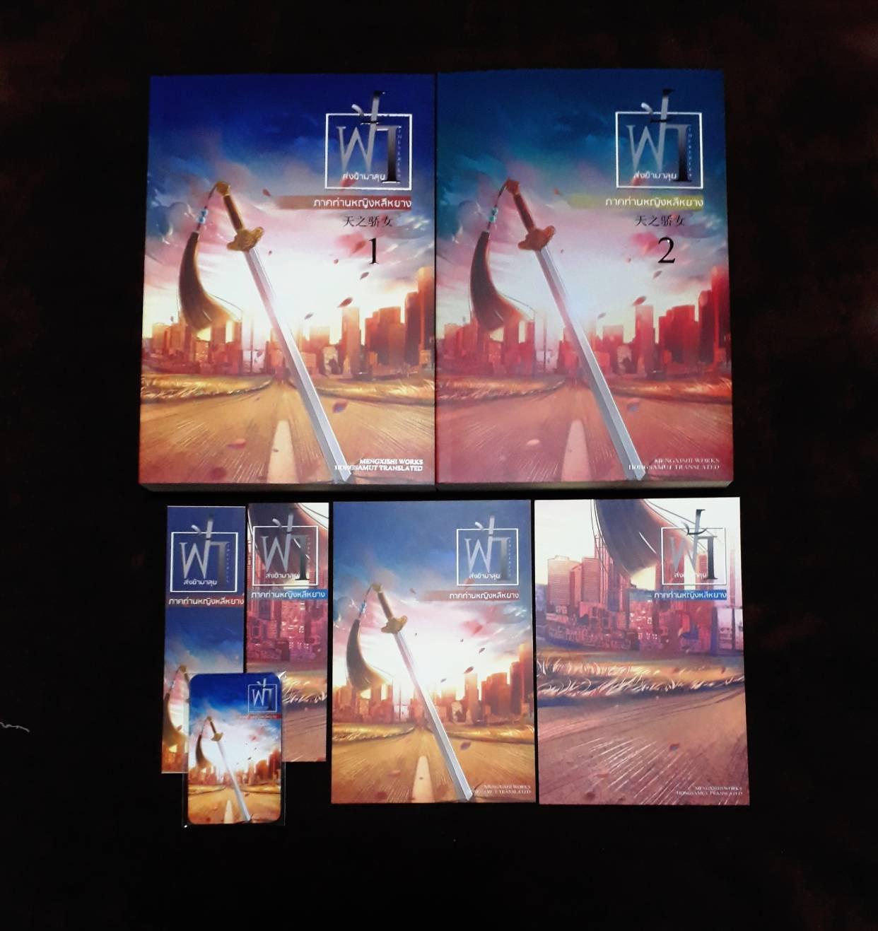 ฟ้าส่งข้ามาลุย - ภาคท่านหญิงหลีหยาง ปกอ่อน (สองเล่มจบ) By Hongsamut *พร้อมส่ง*