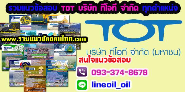 สรุปแนวข้อสอบบุคลากร บริษัท ทีโอที จำกัดมหาชน TOT ล่าสุด