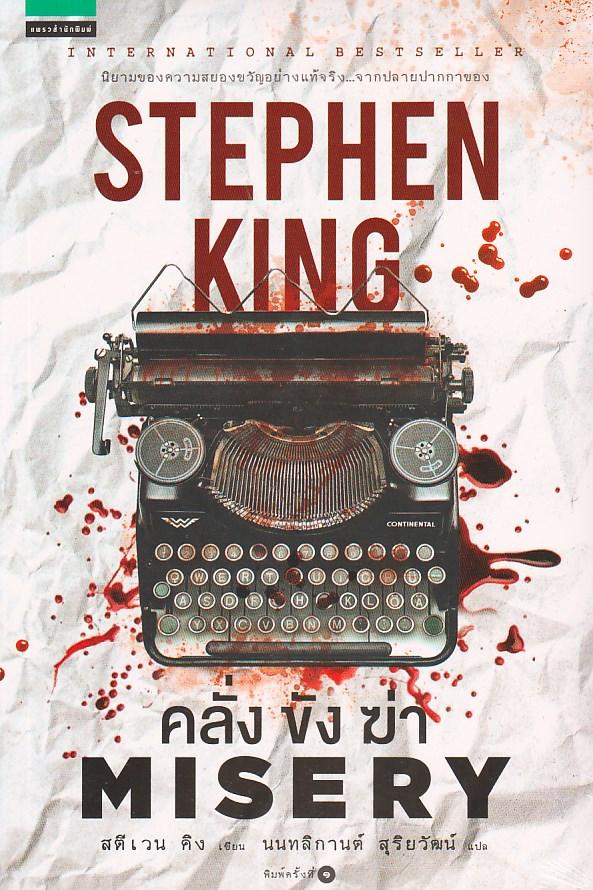 คลั่ง ขัง ฆ่า [Misery สตีเฟน คิง [Stephen King]] เขียนโดย นนทลิกานต์ สุริยวัฒน์