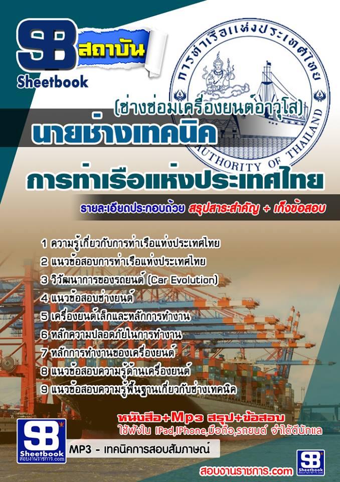 ช่างเทคนิค(ช่างซอมเครื่องยนต์อาวุโส) การท่าเรือแห่งประเทศไทย