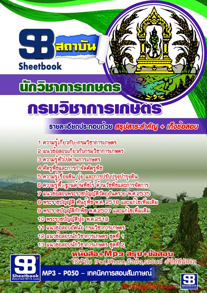 สรุปแนวข้อสอบนักวิชาการเกษตร กรมวิชาการเกษตร