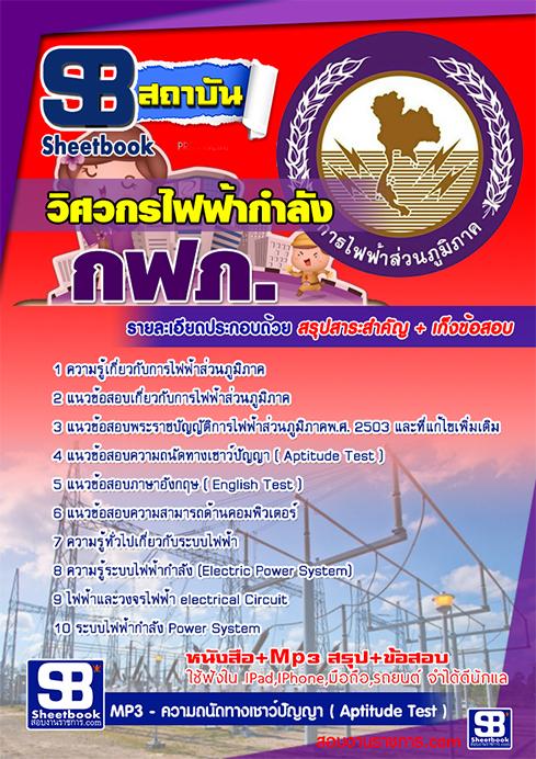 แนวข้อสอบวิศวกรไฟฟ้ากำลัง กฟภ. การไฟฟ้าส่วนภูมิภาค ปี 2561