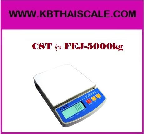 ตาชั่งดิจิตอล เครื่องชั่งดิจิตอล เครื่องชั่งแบบตั้งโต๊ะ รุ่น FEJ-5000kg ยี่ห้อ CSTชั่งได้สูงสุด 5000 กรัม (5 กิโลกรัม)