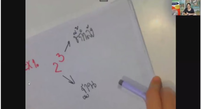 เรียนคณิตศาสตร์EPออนไลน์ ม.1 (ครูอุ๋งอิ๋ง) ครั้งที่ 3 เรื่อง เลขยกกำลังและกำลังซ้อน ตอนที่ 1/1