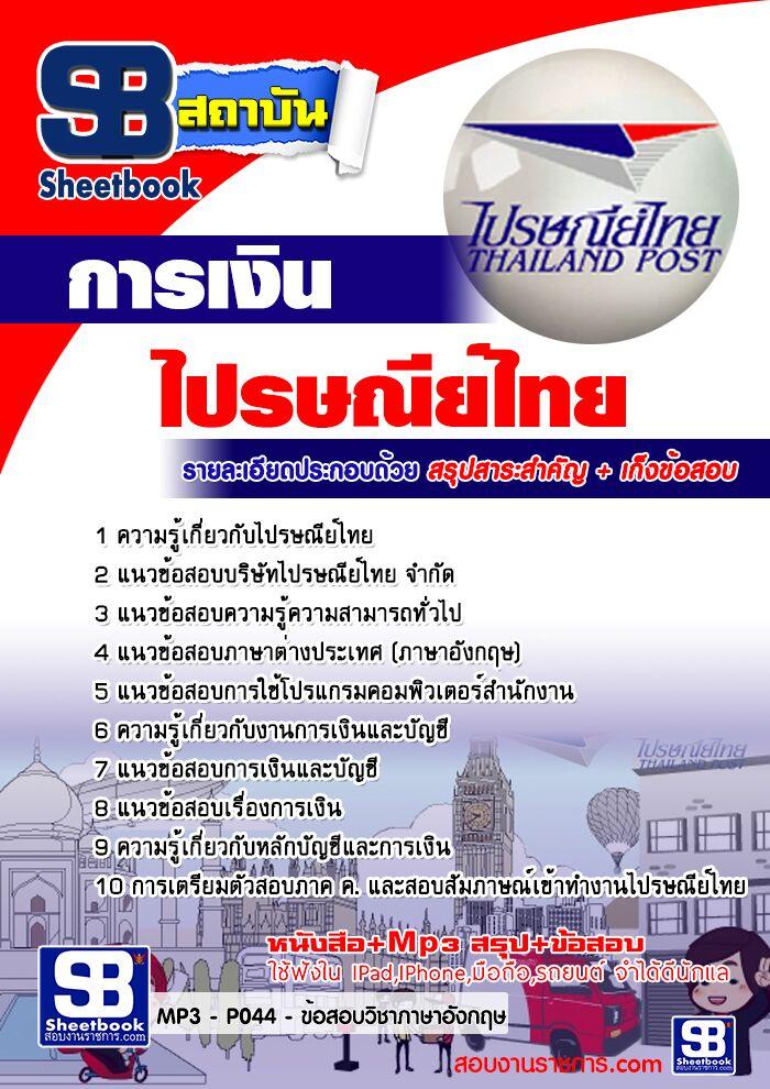 โหลดแนวข้อสอบ การเงิน ไปรษณีย์ไทย