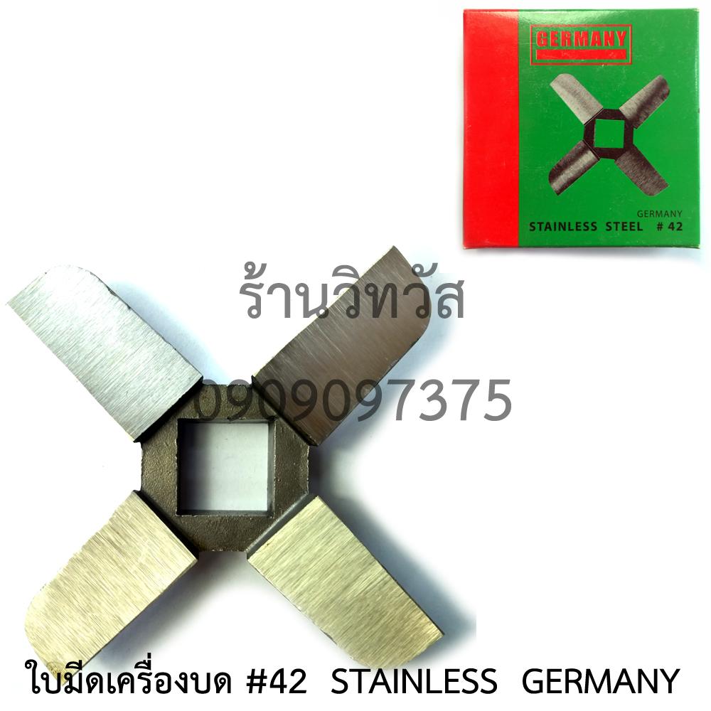 ใบมีดเครื่องบด #42 STAINLESS ก้านตรงเรียบ GERMANY