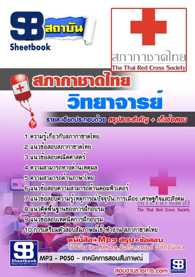 แนวข้อสอบวิทยาจารย์ สภากาชาดไทย