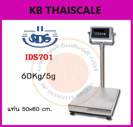 เครื่องชั่งดิจิตอล ยี่ห้อSDS รุ่น IDS701 เครื่องชั่งSDS เครื่องชั่งดิจิตอล60kg เครื่องชั่งSDS 60kg ความละเอียด5g ตาชั่ง60กิโล กิโล 60 กิโล