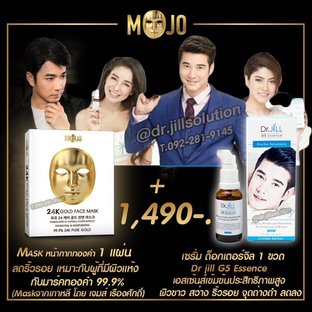 ด็อกเตอร์จิว 1 ขวด + Mojo Mask กับมาร์คทองคำ 99.9% ลดริ้วรอย เหมาะกับผู้ที่มีผิวแห้ง