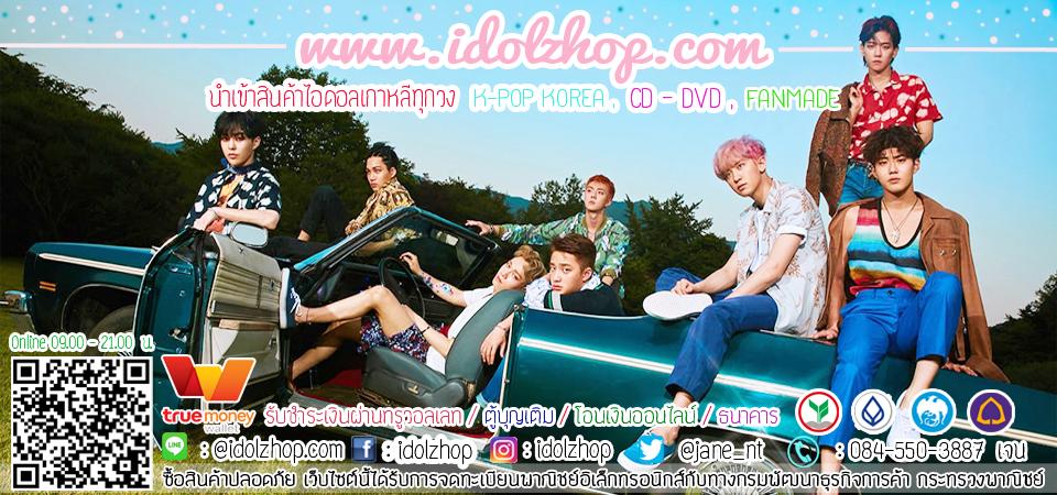 idolzhop.com นำเข้าสินค้าไอดอลเกาหลีทุกวง