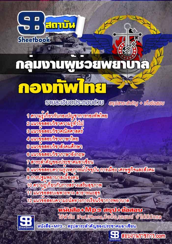 คู่มือเตรียมสอบกลุ่มงานผู้ช่วยพยาบาล กองบัญชาการกองทัพไทย