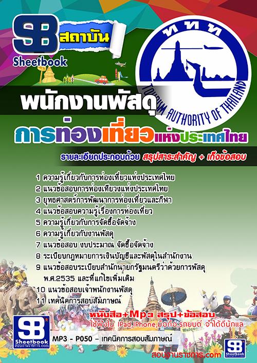 คู่มือเตรียมสอบ พนักงานพัสดุ การท่องเที่ยวแห่งประเทศไทย