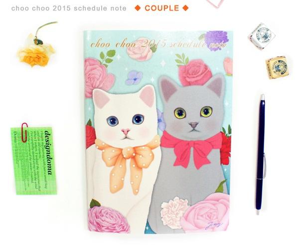 Choo Choo Schedule Note 2015 - COUPLE