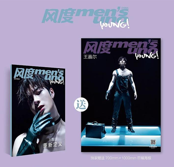 นิตยสาร men's uno Young ปก Jackson GOT7