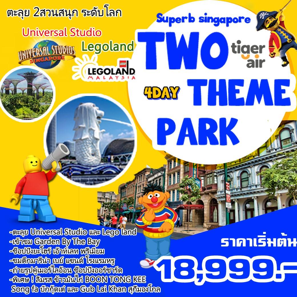 SPH TWOTHEMEPARK(TR) ทัวร์ สิงคโปร์ TWO THEME PARK ตะลุย 2 สวนสนุก ระดับโลก 4 วัน 3 คืน บิน TR