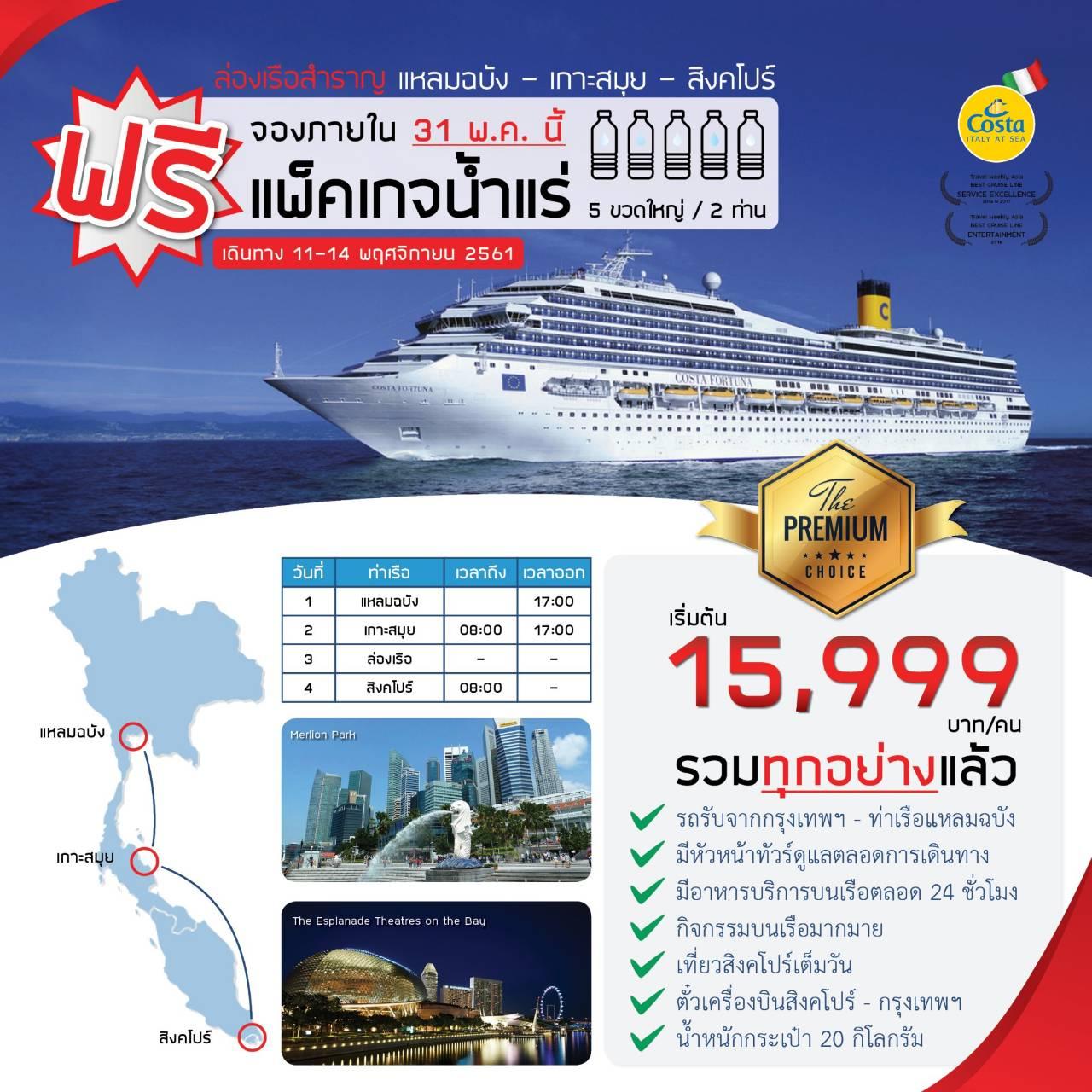 JH FOJH1111 ทัวร์ สัมผัสประสบการณ์การเดินทางสุดหรู ครั้งหนึ่งในชีวิตกับ การล่องเรือสำราญระดับโลก COSTA FORTUNA แหลมฉบัง เกาะสมุย สิงคโปร์ 4 วัน 3 คืน