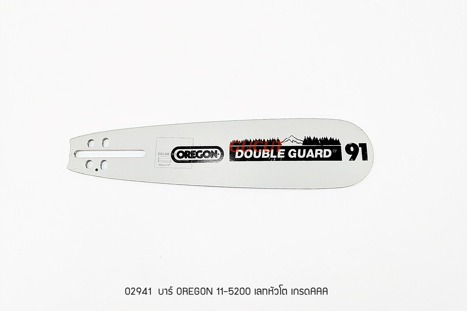บาร์ OREGON 11-5200 เลทหัวโต เกรดAAA