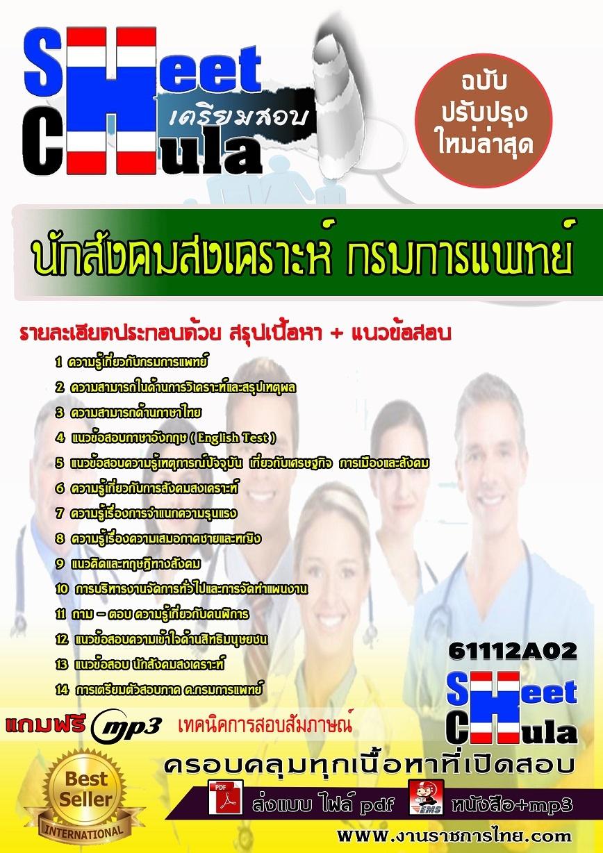แนวข้อสอบนักสังคมสงเคราะห์ กรมการแพทย์